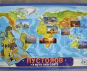 PUSTOLOVNA GEOGRAFIJA 049613