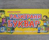 RAZIGRANI BUKVAR 472791