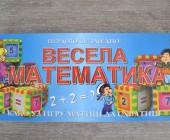VESELA MATEMATIKA 681079